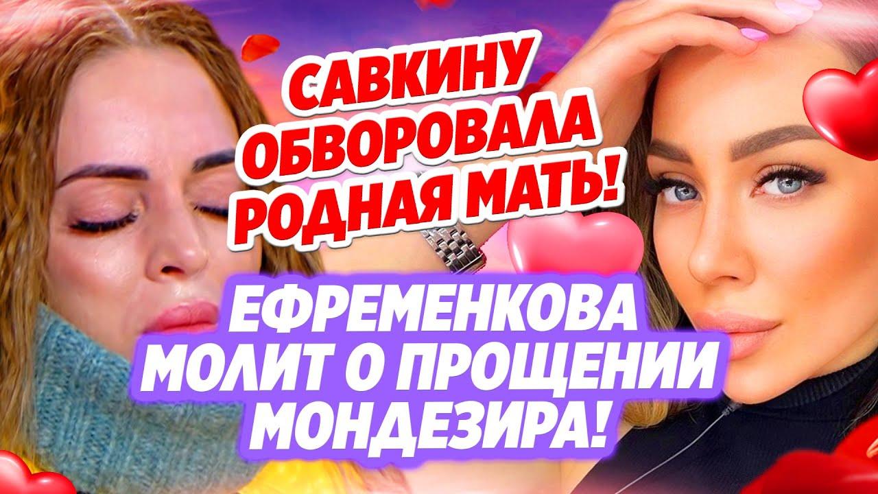 Дом 2 Новости Раньше Эфира ♡ (15.05.2021). ДОМ-2 Новая любовь.