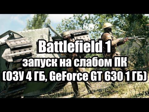 Battlefield 1 запуск на слабом компьютере (ОЗУ 4 ГБ, GeForce GT 630 1 ГБ)