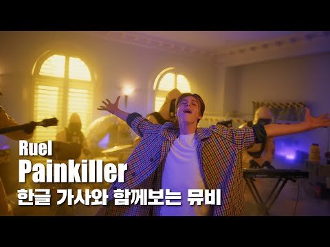 한글 자막 MV | Ruel - Painkiller