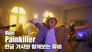 한글 자막 MV | Ruel - Painkiller