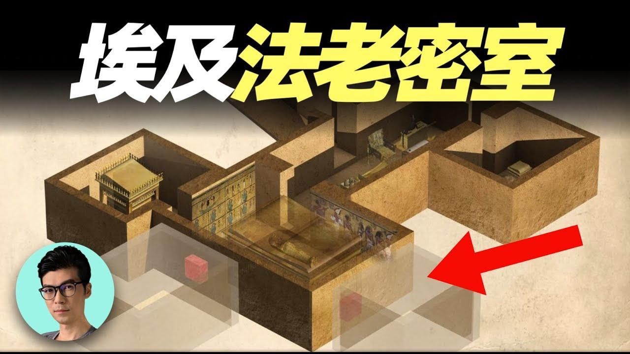 埃及最奢華的圖坦卡蒙陵墓,背後竟有密室,密室主人是誰?藏着什麼大秘密?「曉涵哥來了」