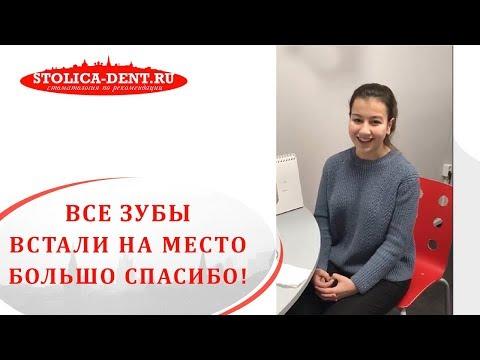 👧 Отзыв о стоматологе — ортодонте московской клиники Столица. Стоматолог Москва. 12+
