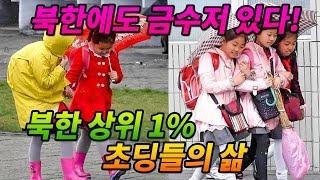 김정은의 북한 상위 1% 초딩들의 삶은 푸얼다이 부럽지 않다