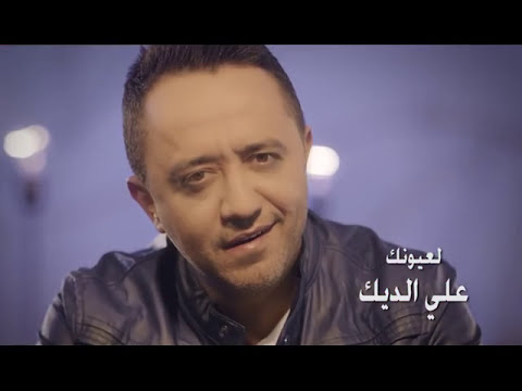 جديد علي الديك - لعيونك - 2016 /  Ali Deek - La3younik