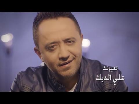 Ali Deek  La3younik  علي الديك  لعيونك