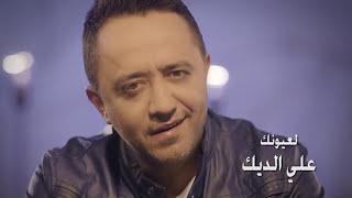 جديد علي الديك - لعيونك - 2016 /  Ali Deek - La3younik