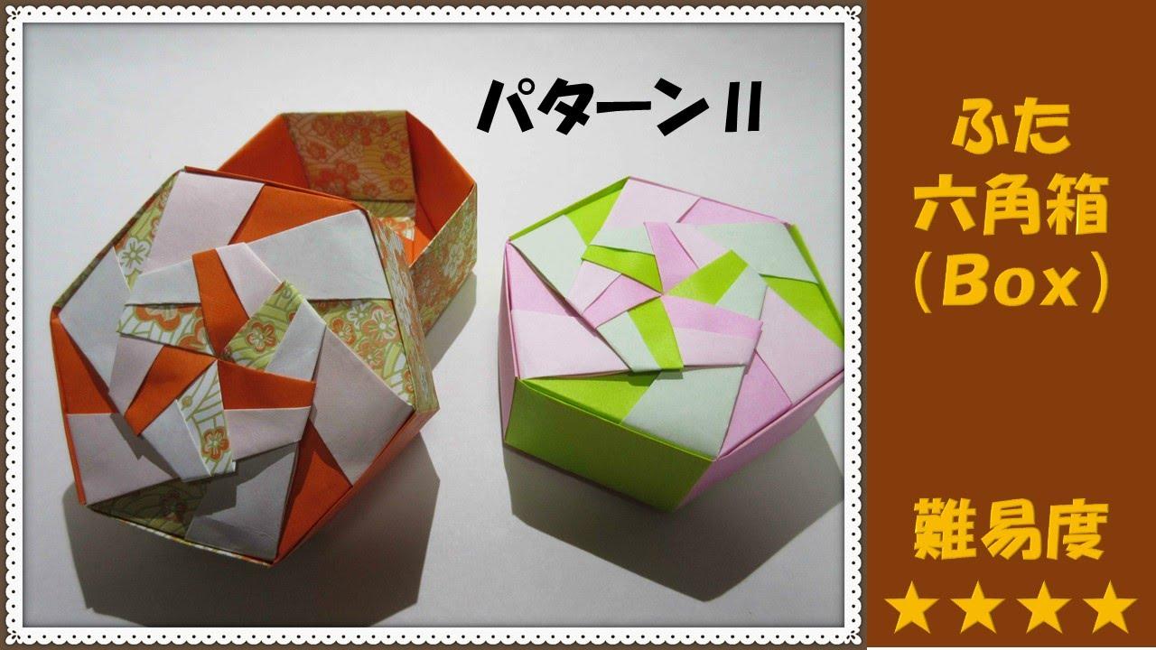 Ⅱおりがみ/六角箱(gift box)フタⅡ・かんたん 折り方 ...