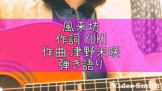 風来坊/YUKI 弾き語り