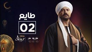 بالفيديو.. الحلقة الثانية من 'طايع'.. عمرو يوسف يتحول من دكتور لدَلّال مقابر آثرية