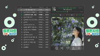박혜원(HYNN) 노래모음 추천곡  (시든 꽃에 물을…