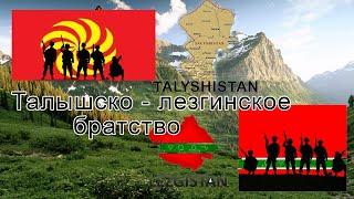 Талышско - лезгинское братство: Talyshistan Tv 23.12.2019 News