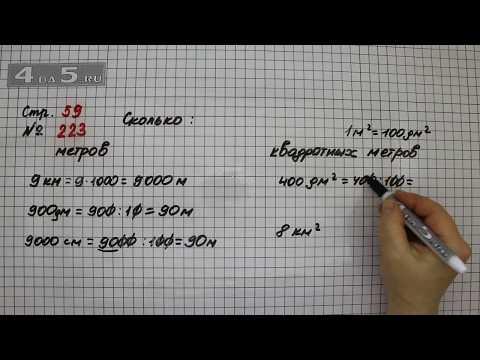 Страница 59 Задание 223 – Математика 4 класс Моро – Учебник Часть 2