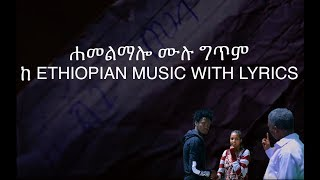 Mulualem Takele ft Gildo Kasa - Hamelmalo ሃመልማሎ (Amharic With Lyrics)
