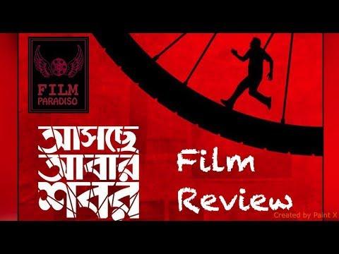 asche abar shabor full movie watch online free