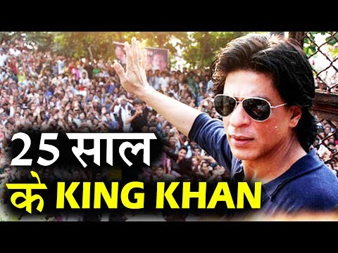 बादशाह Shahrukh Khan के पुरे किये Bollywood में 25 साल