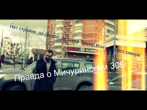 Возвращение Ташира/Все правда Мичуринского пр 30б/ москва