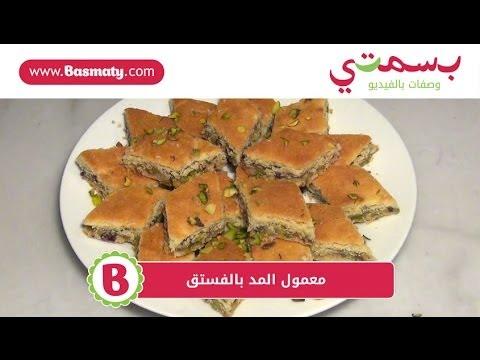 معمول المد بالفستق : وصفة من بسمتي - www.basmaty.com