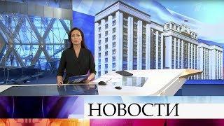 выпуск новостей в 15:00 от 21.01.2020