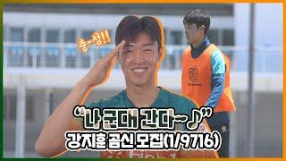 """강원FC 강지훈 """"나 군대 간다"""""""