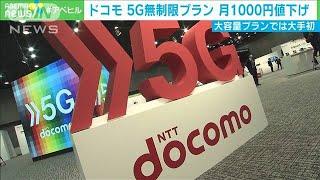 100ギガ5Gを6650円で 他社に先駆けドコモが発表(2020年12月18日) - YouTube