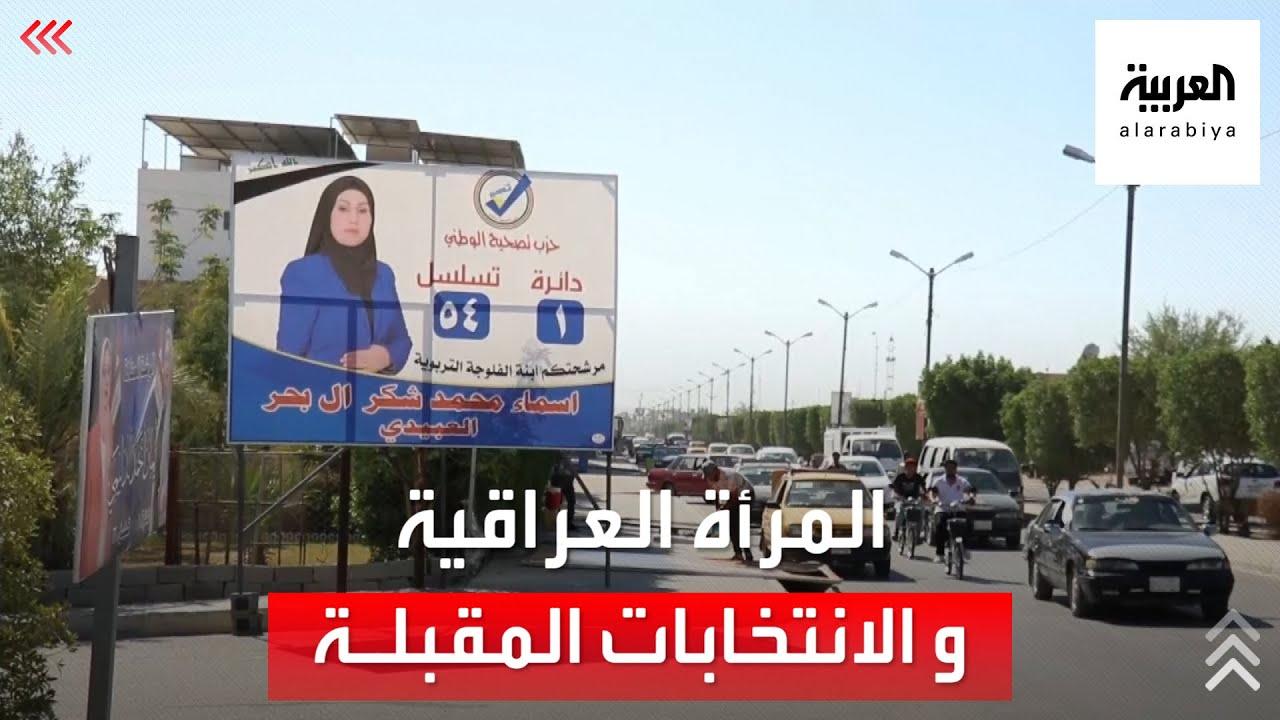 ما حظوظ المرأة العراقية في الانتخابات البرلمانية؟  - 16:56-2021 / 9 / 25