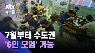 7월부터 수도권 '6인 모임' 가능…식당은 밤 12시까지 / JTBC 뉴스룸
