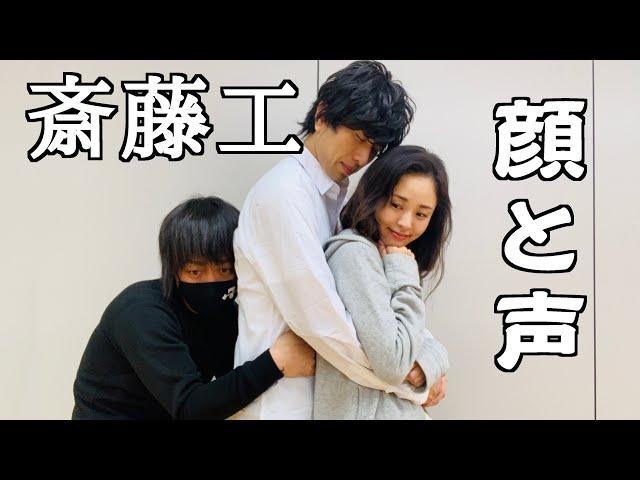 上戸彩さんと斎藤工さんの顔と声(ホテル編)
