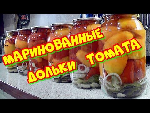 Вкусные дольки томатов БЕЗ СТЕРИЛИЗАЦИИ на зиму