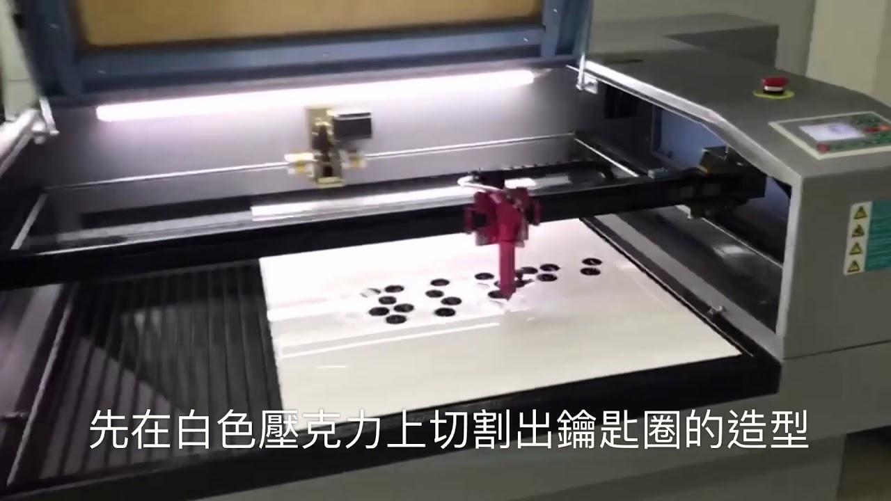 奕昇│Apex 6090L 雷射切割雕刻機 │ 壓克力鑰匙圈切割 【Laser Machine】Laser engraving on acrylic key chain - YouTube
