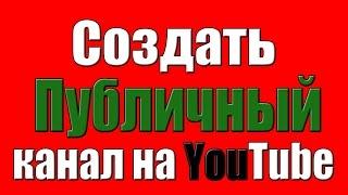 Второй канал на ютубе Cоздаем публичный канал