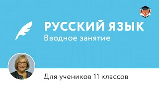 Русский язык. Подготовка к ЕГЭ. 11 класс