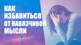 Как избавиться от навязчивой мысли ЮНЕВЕРСУМ Проект Вячеслава Юнева