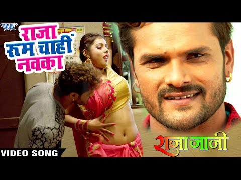 Khesari Lal, Priti Biswas का NEW सुपरहिट #VIDEO SONG - Raja Room Chahi Navka - Bhojpuri Movie Song