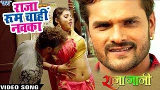 Khesari Lal, Priti Biswas का NEW सुपरहिट #VIDEO_SONG - Raja Room Chahi Navka - Bhojpuri Movie Song