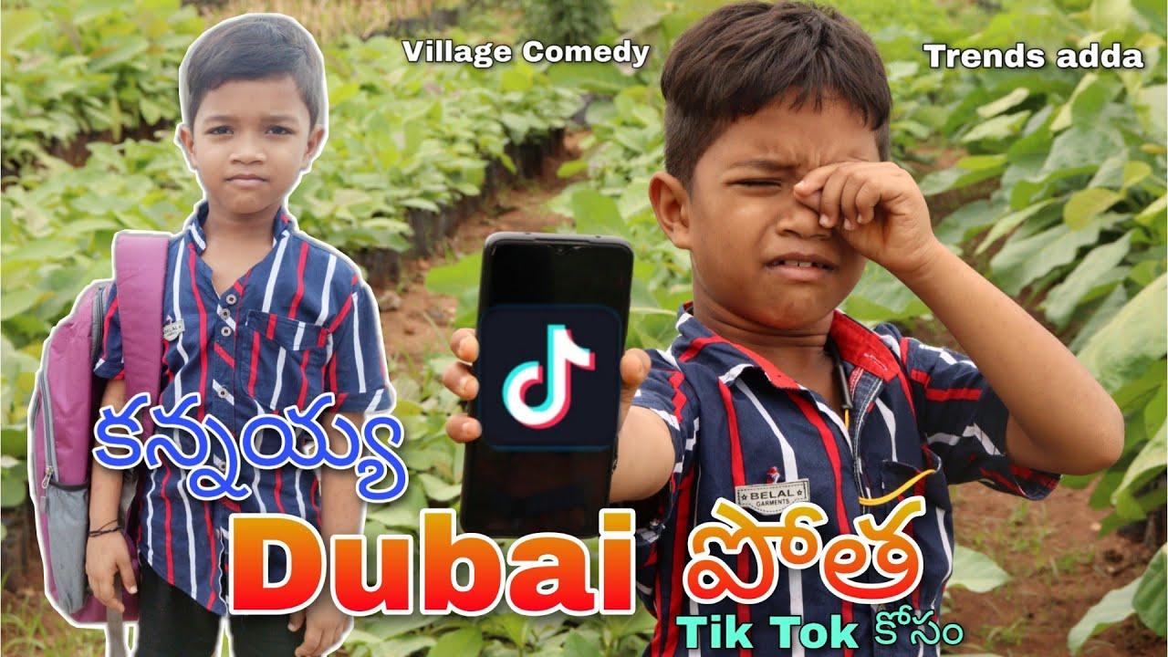 Kannayya TIKTOK Kosam Dubai Potha ante | Tiktok Kanapadakunte Part -2 | kannayya Comedy | Trendsadda