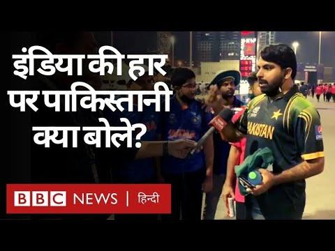 Download India Vs Pakistan : टीम इंडिया की हार की पाकिस्तानी टीम के प्रशंसकों ने क्या वजहें बताईं? (BBC)