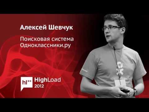 Поисковая система Одноклассники ру, Алексей Шевчук Одноклассники