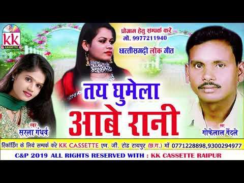 Gofelal Gendale | Sarla Gandharw | Tai Ghumela Aabe Rani | Cg Song | New Chhatttisgarhi Geet | HD