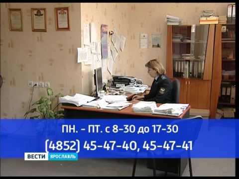 В Ярославской области заработал колл-центр службы судебных приставов
