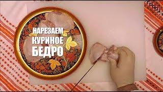 Видеорецепт: как приготовить чахохбили? (6+)