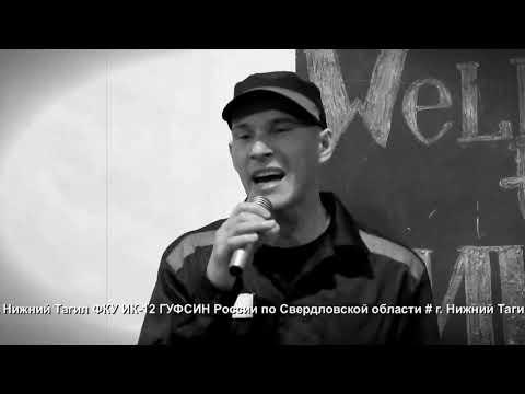 Осужденные ИК-12 в Нижнем Тагиле: видеоприглашение Басты