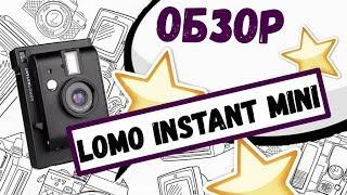 обзор камеры Обзор камеры Lomo instant mini