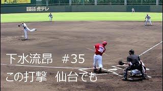 【楽天へ電撃移籍!】 2019.6.20 広島カープ 下水流 昂選手 【猛打賞のバッティング】