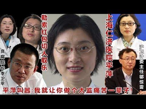 切命根照_Medical corruption in China!Human rights violations!中国魔鬼医生平萍残虐 ...