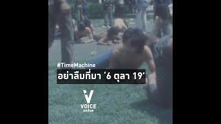 #TimeMachine อย่าลืม 'ที่มา' 6 ตุลาฯ 19
