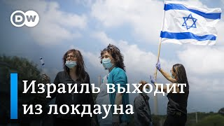 Коронавирус в Израиле каким будет выход из локдауна