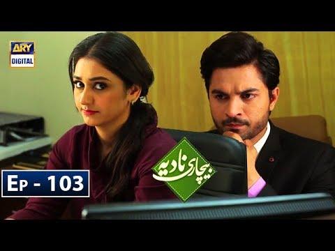 Bechari Nadia Episode 103 - 19th January 2019 - ARY Digital Drama