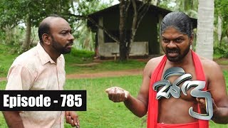 Sidu | Episode 785 09th August 2019 Thumbnail