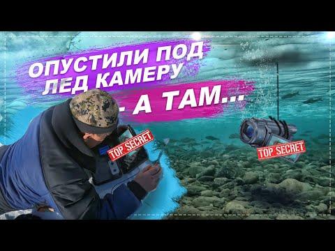 Опустили камеру в лунку и удивились!! Сибирская река Абакан- закрыта для рыбалки!!!