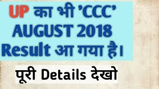 Nielit_CCC_AUGUST 2018 RESULT_New_Update by crazy math academy